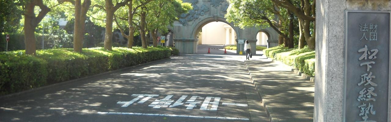 松下政経塾-将来の日本を背負う若者を育てる