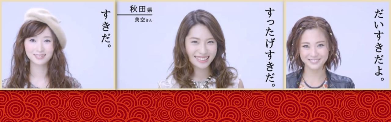 Cách thổ lộ tình yêu thú vị của phụ nữ 47 tỉnh ở Nhật Bản