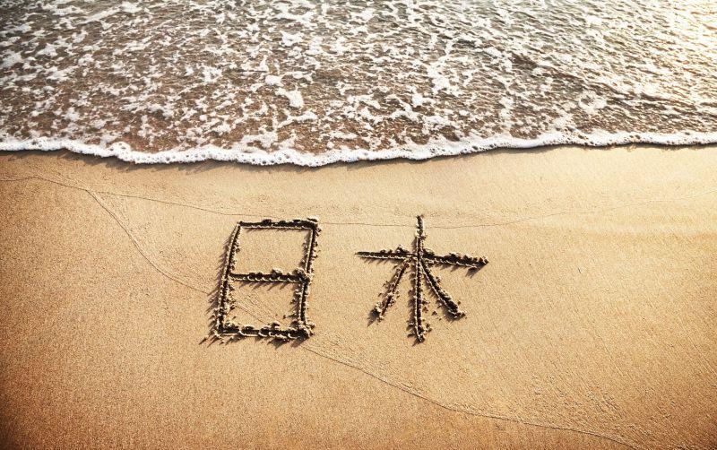 tên nước Nhật Bản viết bằng chữ Kanji