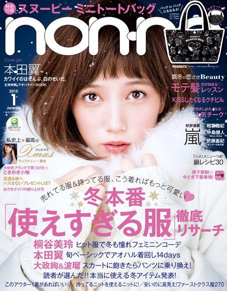 tạp chí non-no