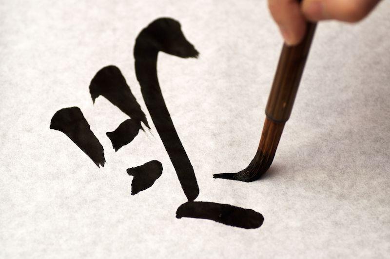 Inshu Washi