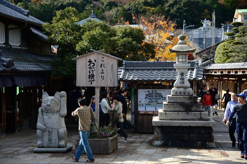 con đường mua sắm Okage Yokocho