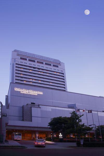神戸ベイシェラトンホテル
