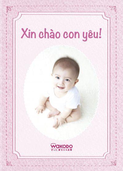 ベビーブック「Xin chao con yeu!」