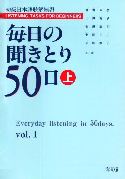 Maininichi no Kikitori 50 Nichi