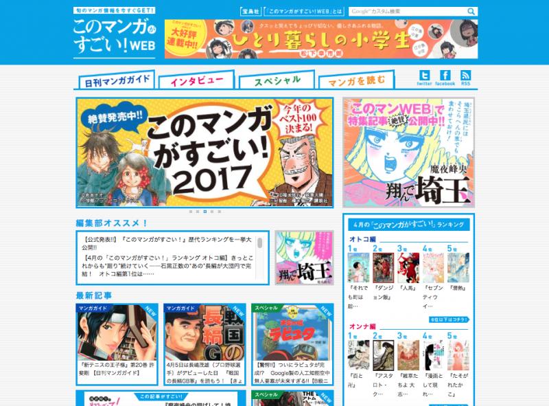Kono Manga ga sugoi! WEB
