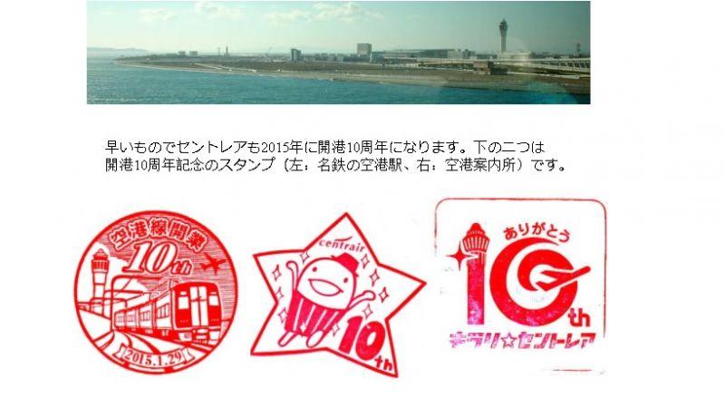 sê-ri tem kỷ niệm 10 năm sân bay Chuubu được đưa vào hoạt động
