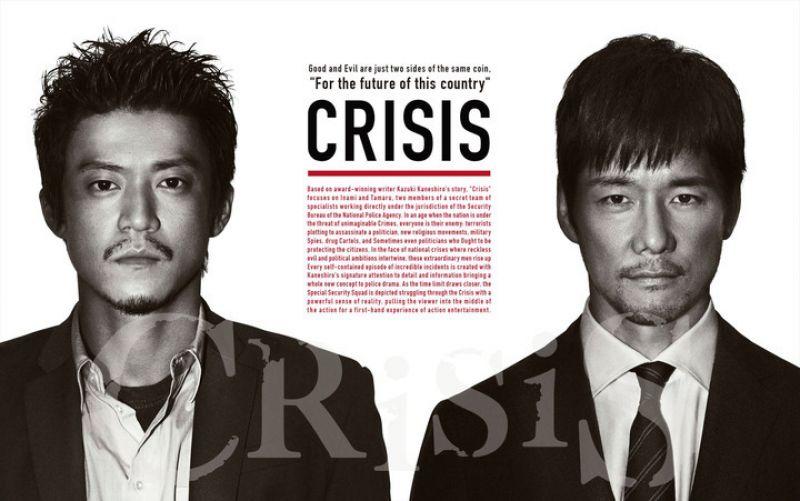 CRISIS: Koan Kido Sosatai Tokusohan