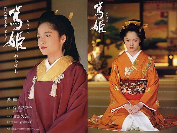 Phim Atsuhime
