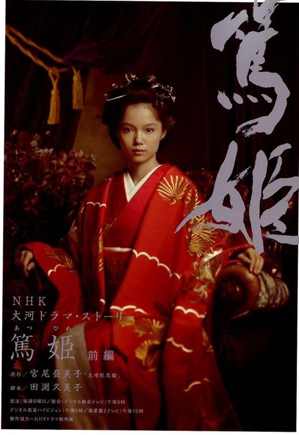 Phim Atshuhime