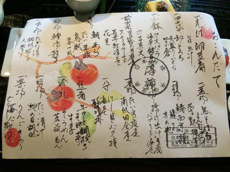 Thực đơn trong kì thi tại Cao đẳng Nagasaki
