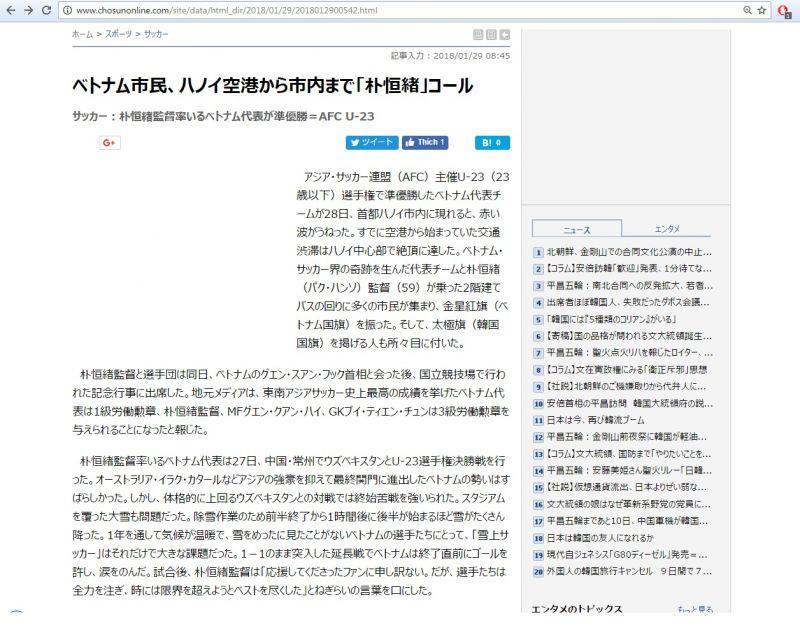 Nhật báo Triều Tiên phiên bản tiếng Nhật