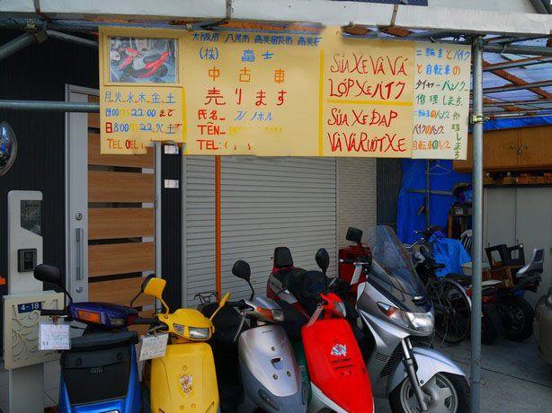 八尾市にあるベトナムのバイク屋さん
