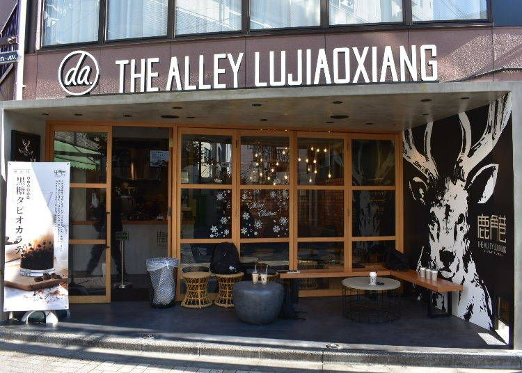 The Alley Lujiaoxiang