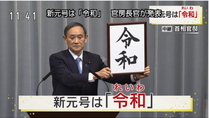 Niên hiệu mới của Nhật Bản