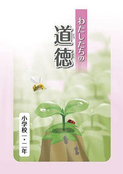 sách giáo khoa đạo đức Nhật