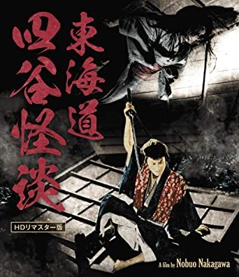 truyện kinh dị ở nhà yotsuya vùng tokaido
