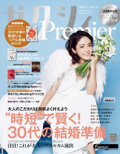 Aya Hirayama trên Zexy Premier