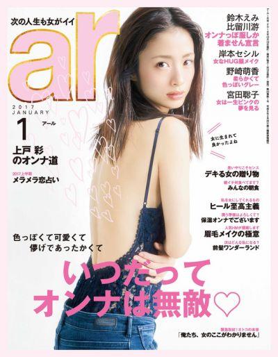 Aya Ueto xuất hiện trên tạp chí thời trang ar