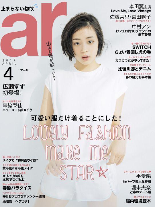 """Suzu Hirose đẹp thanh khiết, gợi cảm trên tạp chí """"ar"""""""