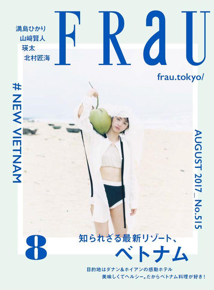 """tạp chí về phong cách sống Nhật Bản """"FraU"""" số tháng 8"""
