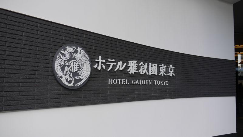 khách sạn Gajoen Tokyo