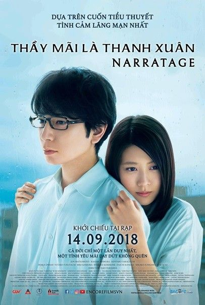Poster Narratage