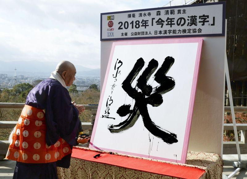 Hán tự năm 2018 1