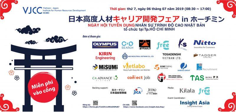 日本高度人材キャリア開発フェア