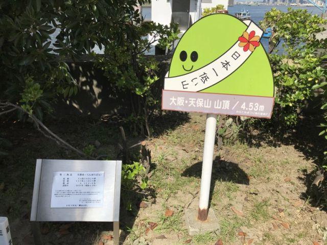 ngọn núi 4,5m tại Nhật Bản