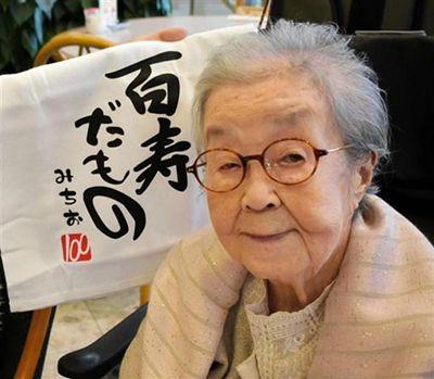 bà nội Oshin 100 tuổi