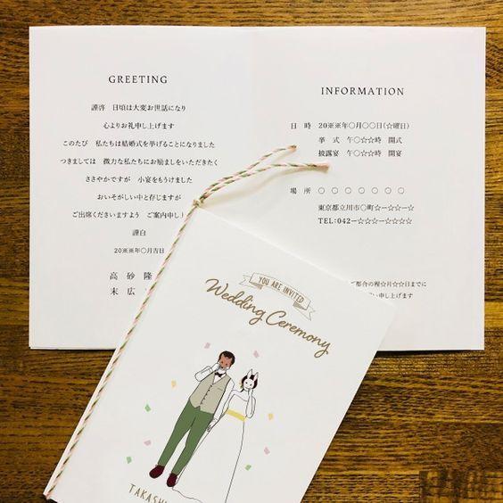 thiệp cưới Nhật Bản