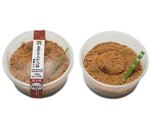 Warabi mochi kinako & kuromitsu