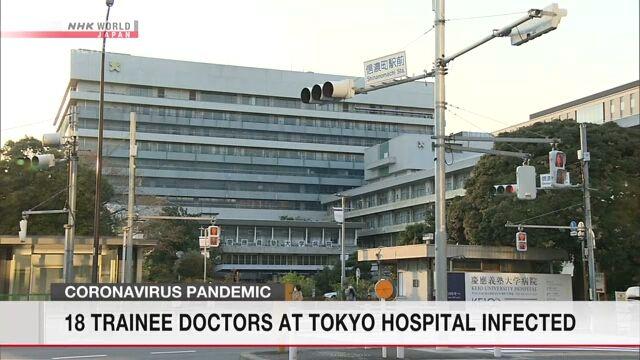 18 bác sỹ thực tập ở Tokyo nhiễm COVID-19