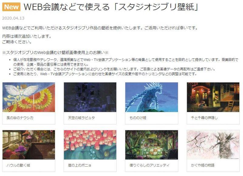 trang tải ảnh của studio ghibli