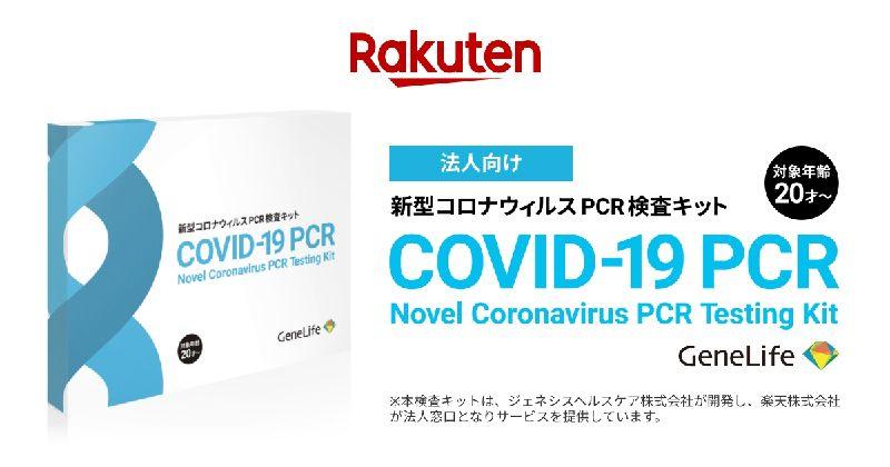 Rakuten bán bộ kit PCR dùng để xét nghiệm COVID-19