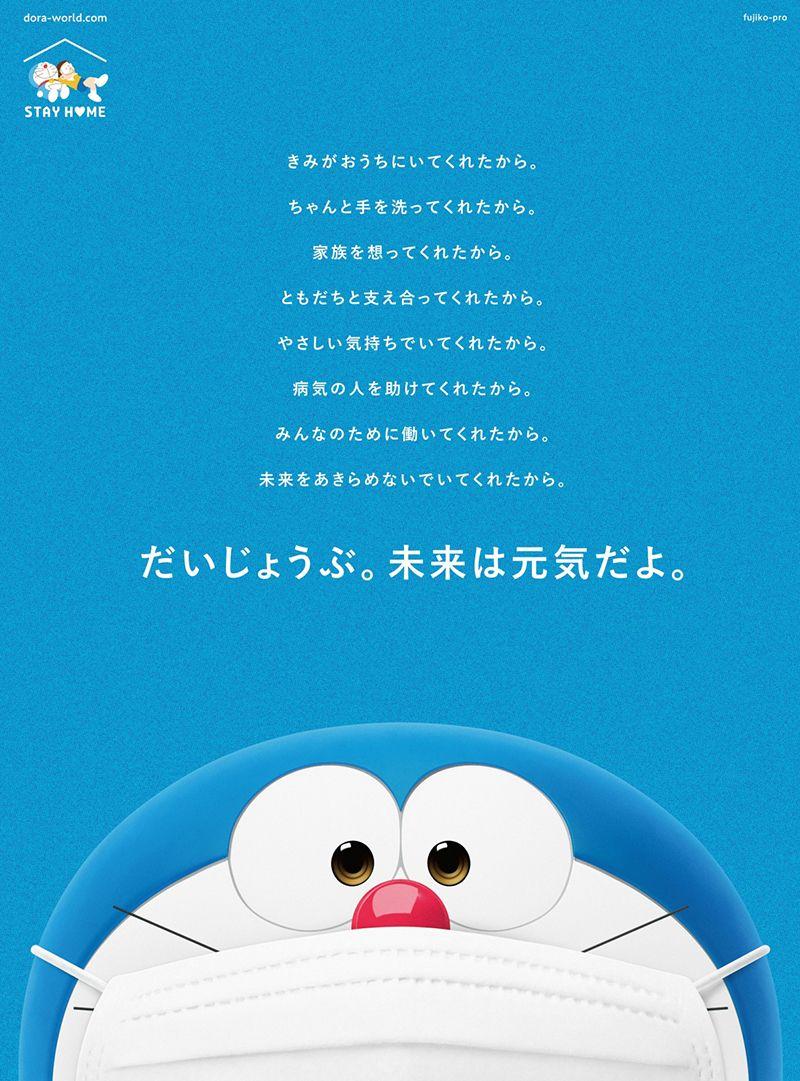 Chiến dịch STAY HOME với lời nhắn từ tương lai của Doraemon
