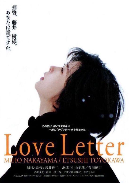 Love Letter 1995
