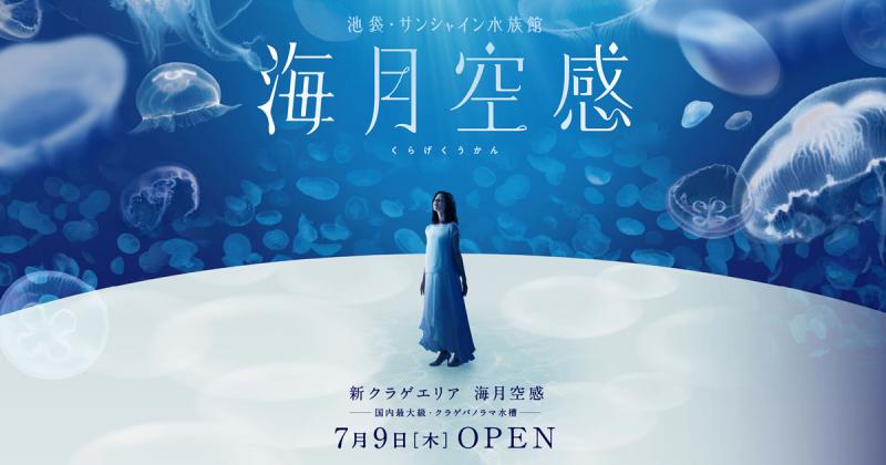 Kuragekukan: thiên đường sứa ở Sunshine Aquarium