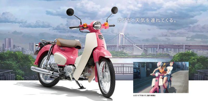 Honda Cub mới phiên bản Đứa con của thời tiết