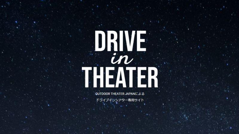 xem pháo hoa tại Nhật Bản qua hình thức Drive-in Theater