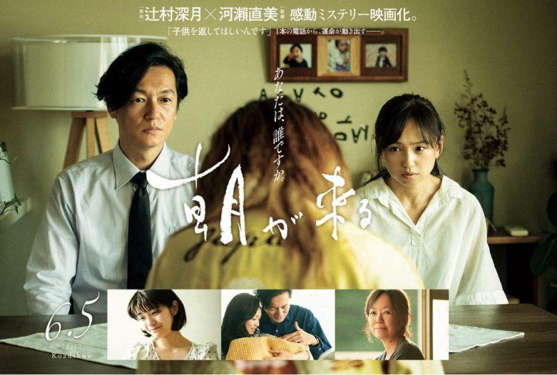 phim Asa ga Kuru - Người mẹ đích thực