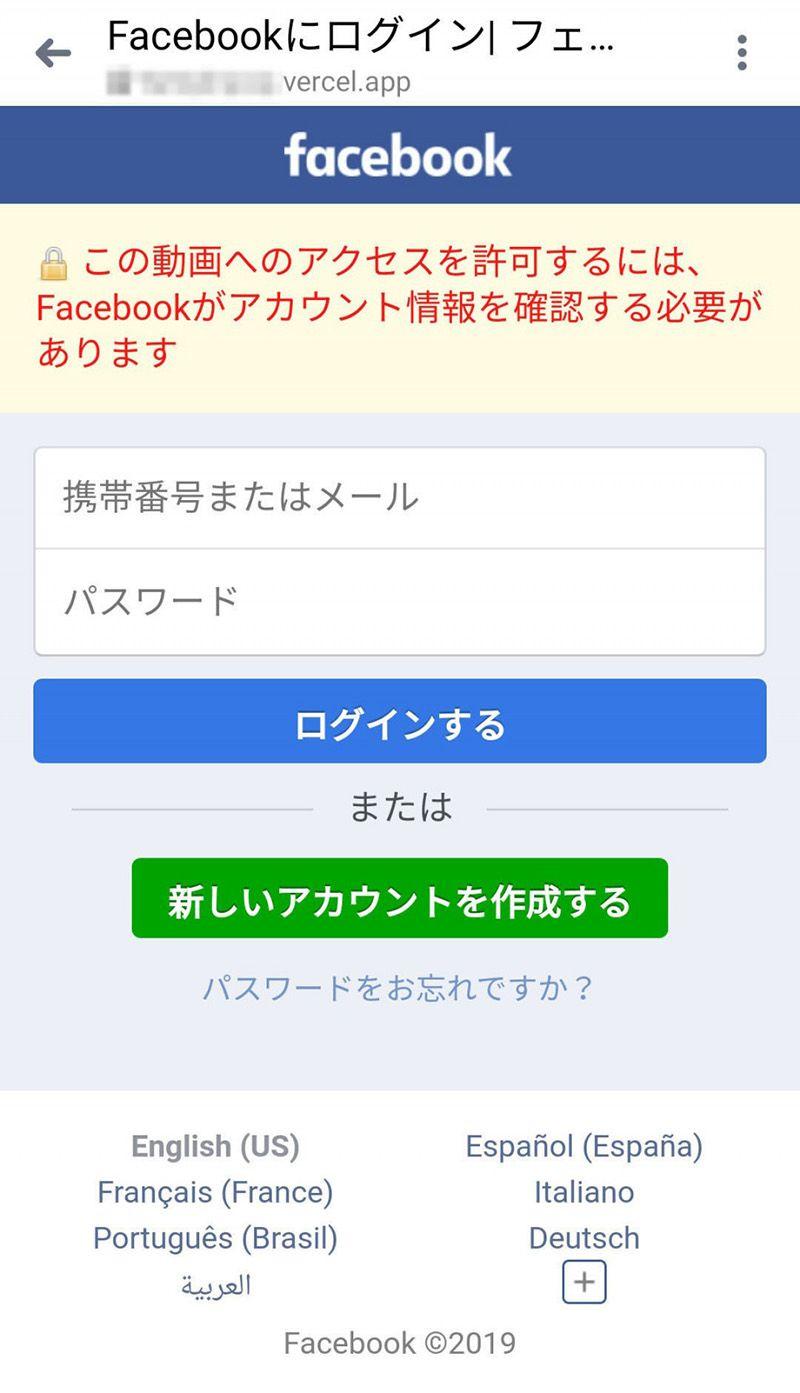 tài khoản facebook bị đánh cắp