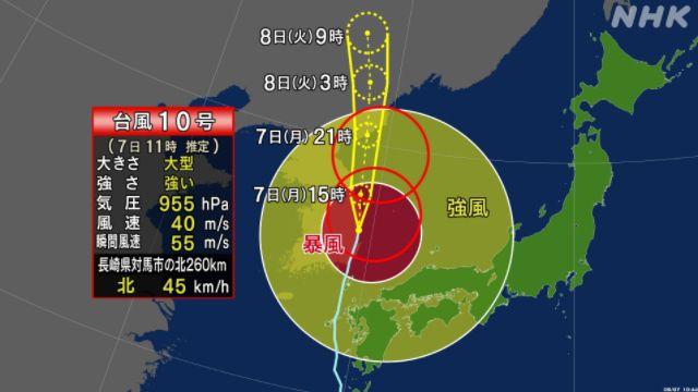 Bão Haishen tiến sát vào vùng Tây nam Nhật Bản