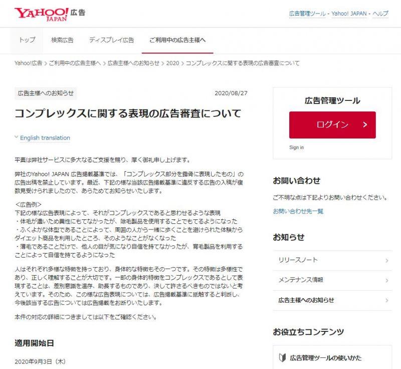 Yahoo! Japan thắt chặt quy định về quảng cáo