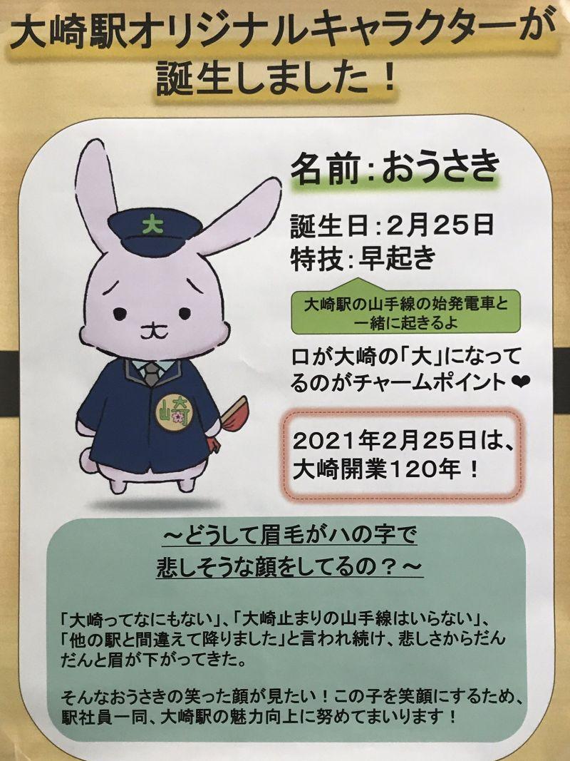 tại sao linh vật của ga Osaki lại là một con thỏ buồn bã