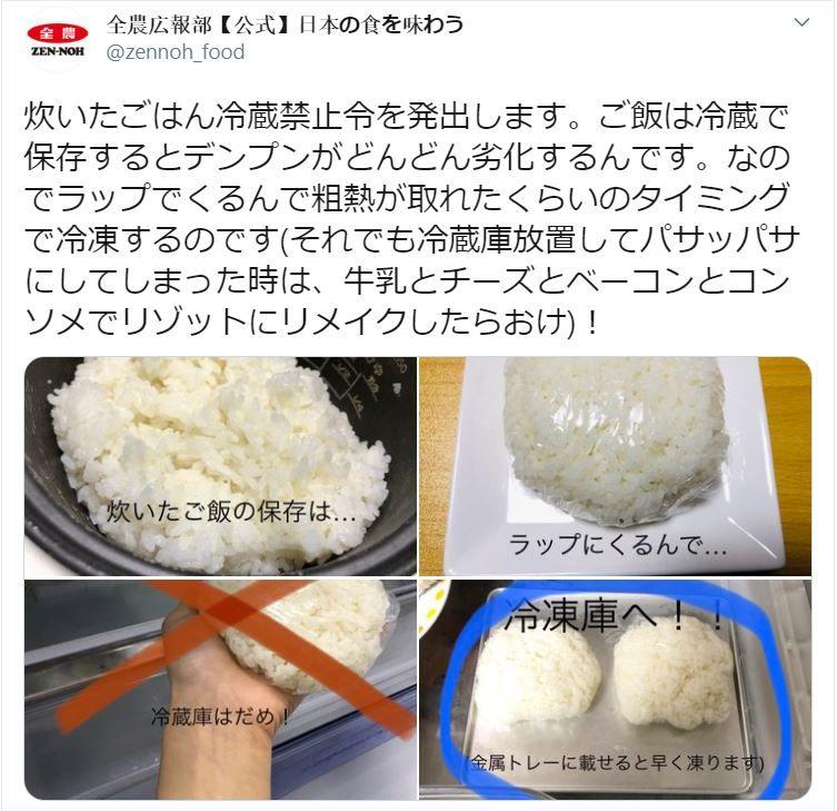 cách bảo quản cơm