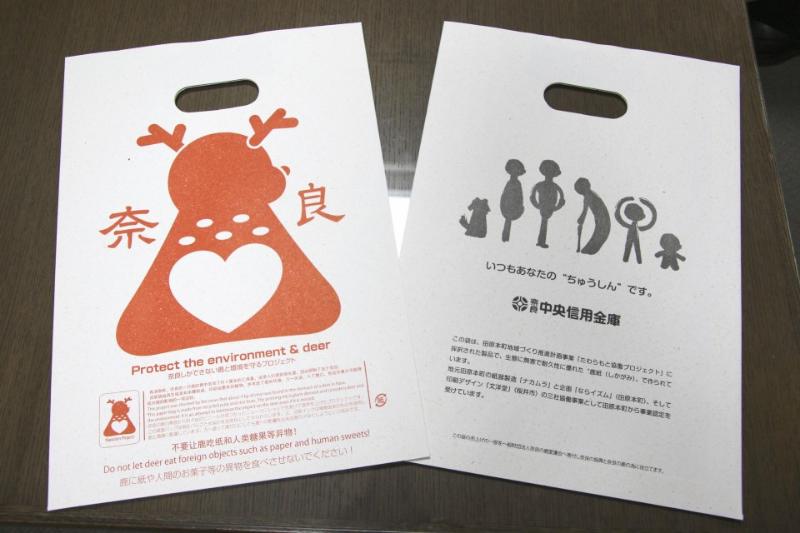 Nhật Bản phát triển túi giấy dễ tiêu hóa thân thiện với loài nai