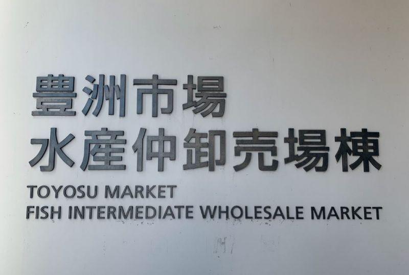 đấu giá cá ngừ tại chợ cá Toyosu trở lại sau 8 tháng gián đoạn