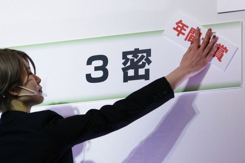 Mittsu no Mitsu trở thành Buzzword of the Year